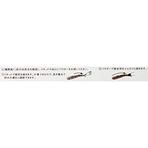 エスプリークWアイブロウ(リキッド&パウダー)BR300ブラウン0.7g