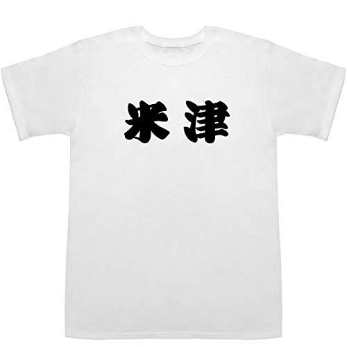 米津 よねず Yonezu ティーシャツ ホワイト S【米津玄師 flamingo】【米津玄師 アルバム】