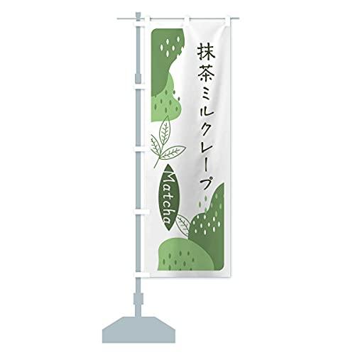 抹茶ミルクレープ のぼり旗 サイズ選べます(ショート60x150cm 左チチ)