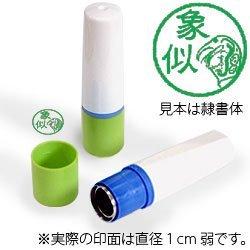 【動物認印】ミジンコ ミトメ4・ゾウミジンコ ホルダー:グリーン/カラーインク: 緑