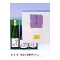 【K-576】 4合 地酒見聞録 涼 3本用 50セット