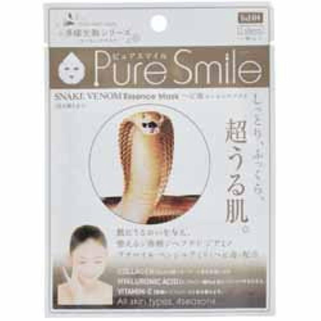 ご注意どこにでももっともらしい【サンスマイル】エッセンスマスク ヘビ毒 1枚 ×5個セット