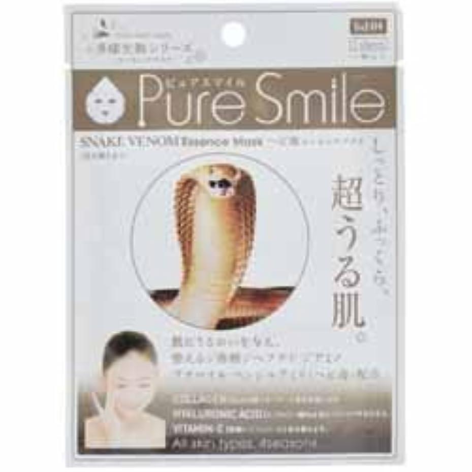 農民資本協同【サンスマイル】エッセンスマスク ヘビ毒 1枚 ×20個セット