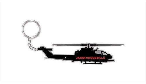 シン・ゴジラ JAPAN VS GODZILLA AH-1S メタルキーホルダー