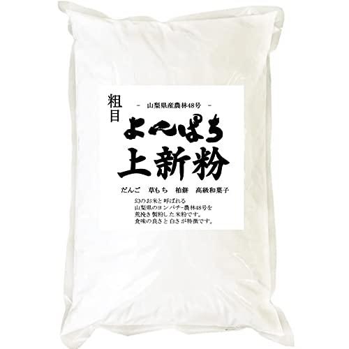 よんぱち 農林48号 上新粉 米粉 10kgx2袋 長期保存包装