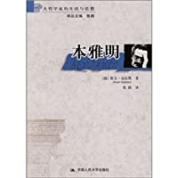 Benjamin - the great philosophers of the Life and Thought(Chinese Edition)