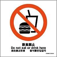 標識スクエア「 飲食禁止 」正方形・小【プレート 看板】92×92mm CTS5016 5枚組
