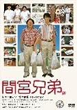 間宮兄弟[DVD]