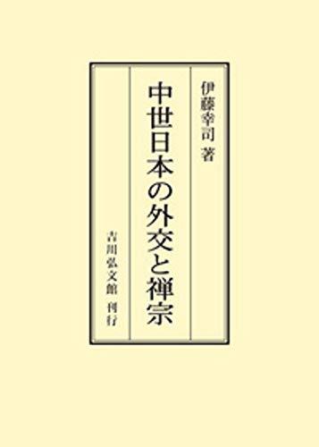 中世日本の外交と禅宗の詳細を見る