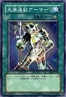 【遊戯王シングルカード】 《エキスパート・エディション2》 光学迷彩アーマー ノーマル ee2-jp147