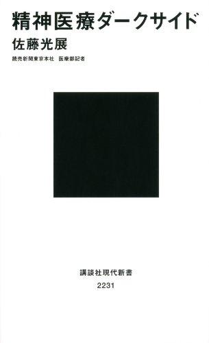 精神医療ダークサイド (講談社現代新書) - 佐藤 光展