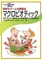 欧米でブームの食養法・マクロビオティック