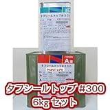 日本特殊塗料 タフシールトップ#300 各色 6kgセット 業務用 FRP/防水 グレー