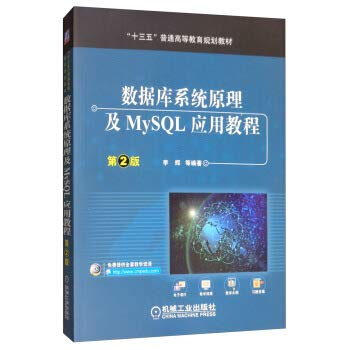 MySQL database system principle and applied tutorial (2nd edition)(Chinese Edition)