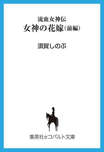 流血女神伝 女神の花嫁(前編) (集英社コバルト文庫)