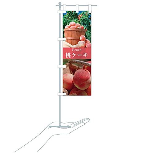 卓上ミニ桃ケーキ/ショートケーキ のぼり旗 サイズ選べます(卓上ミニのぼり10x30cm 立て台付き)