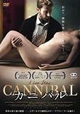 カニバル DVD [レンタル落ち] image