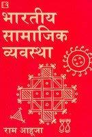 Bhartiya Samajik Vyavastha