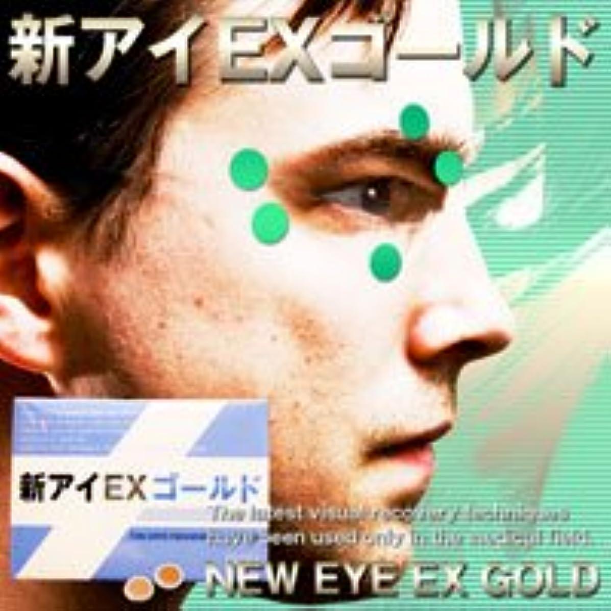 多数の軽蔑環境新アイEXゴールド 3個セット ※劇的に視力回復!