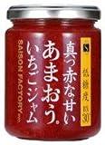 セゾンファクトリー 謹製ジャム 真っ赤な甘いあまおういちご 235g