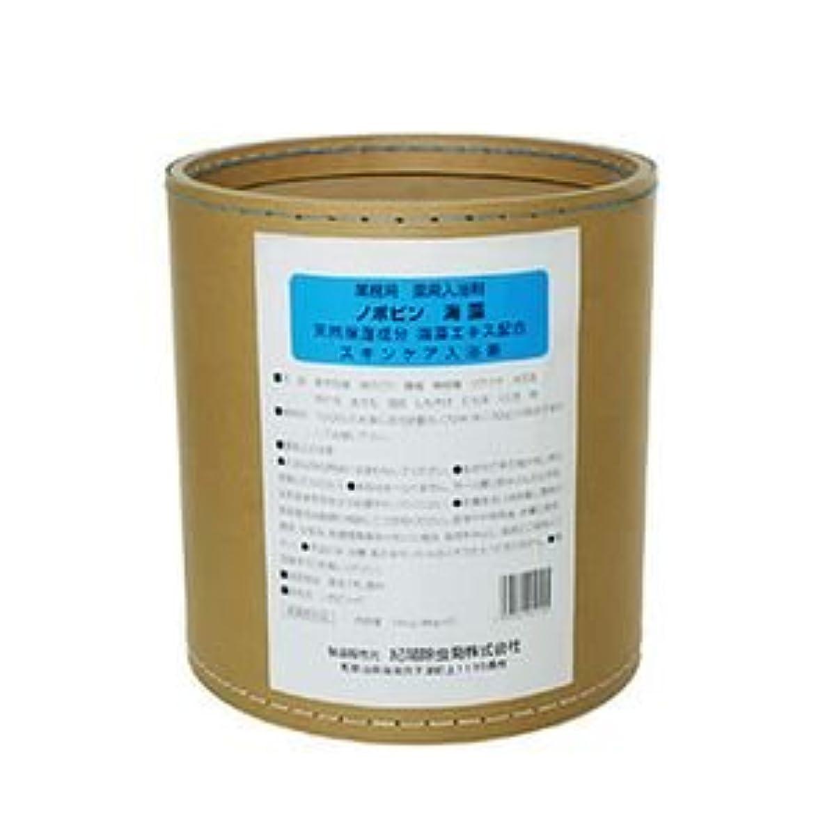 醜い発掘する承認業務用 ノボピン 海藻 8kg*2