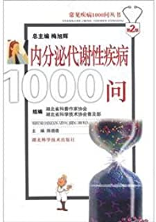 1000 Q Series common diseases: endocrine and metabolic diseases. 1.000 asked (2nd Edition)(Chinese Edition)