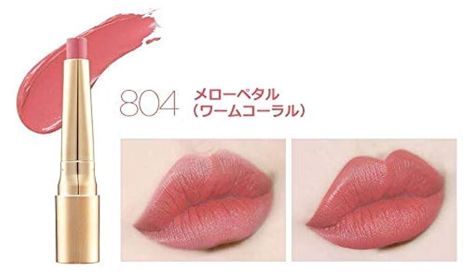 失速見積り報奨金[too cool for school] Artclass Tracage Lip/アートクラストラサージュリップ??トライアングルリップ (#804メローペタル(ワームコーラル)) [並行輸入品]