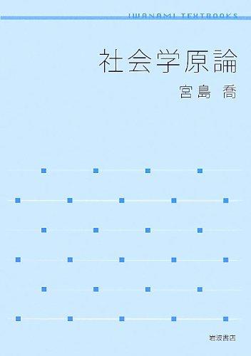 社会学原論 (岩波テキストブックス)