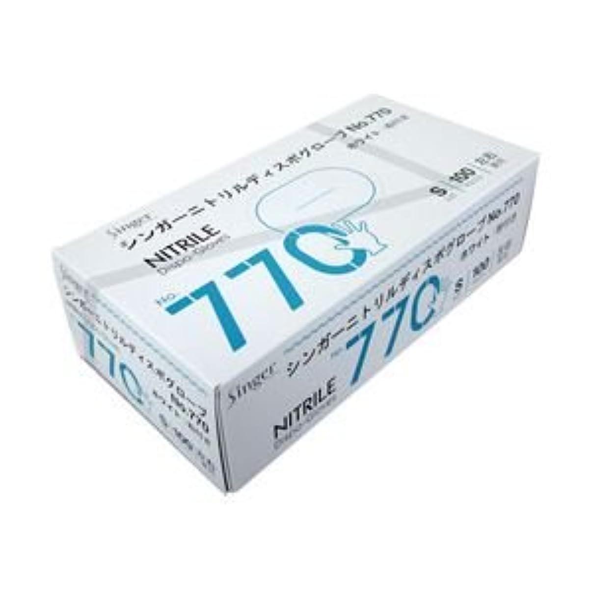 フレッシュシーフード矛盾(業務用セット) 宇都宮製作 ニトリル手袋770 粉付き S 1箱(100枚) 【×5セット】