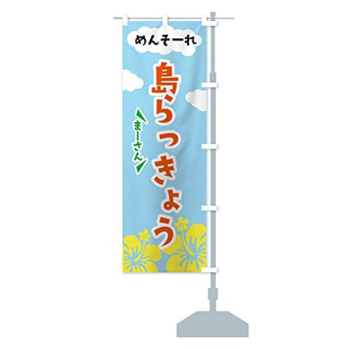 島らっきょう のぼり旗 チチ選べます(レギュラー60x180cm 右チチ)