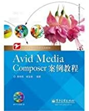 Vocational education curriculum reform textbook series: Avid Media Composer Case tutorial (with CD 1)(Chinese Edition)