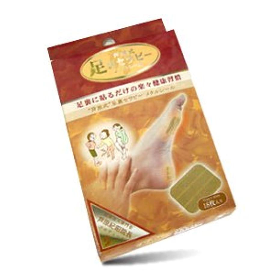 篭寛容きゅうり芦原式足裏セラピー メタルシール 84枚入り 足裏に貼るだけの楽々健康習慣!