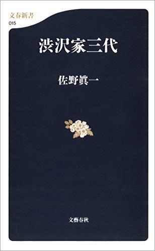 渋沢家三代 (文春新書)