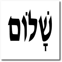 Best hebrew word for iron Reviews