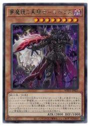 遊戯王 夢魔鏡の黒騎士-ルペウス(R)(WPP1-JP021)