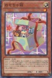 おもちゃ箱 【ノーマル】 CPZ1-JP013-N[遊戯王カード]【コレクターズパックZEXAL編】