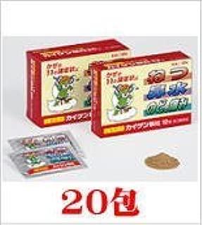 【指定第2類医薬品】カイゲン顆粒 20包 ×2
