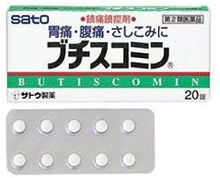【第2類医薬品】ブチスコミン 20錠 ×5 ※セルフメディケーション税制対象商品