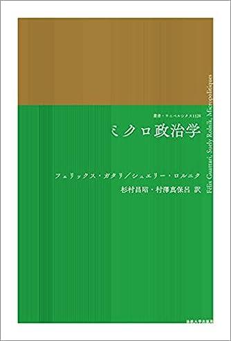 ミクロ政治学 ((叢書・ウニベルシタス))