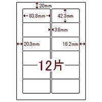 オフィスデポオリジナル マルチラベル(A4) 富士通・12面(1片:縦42.3×横83.8mm) 1パック(100枚)