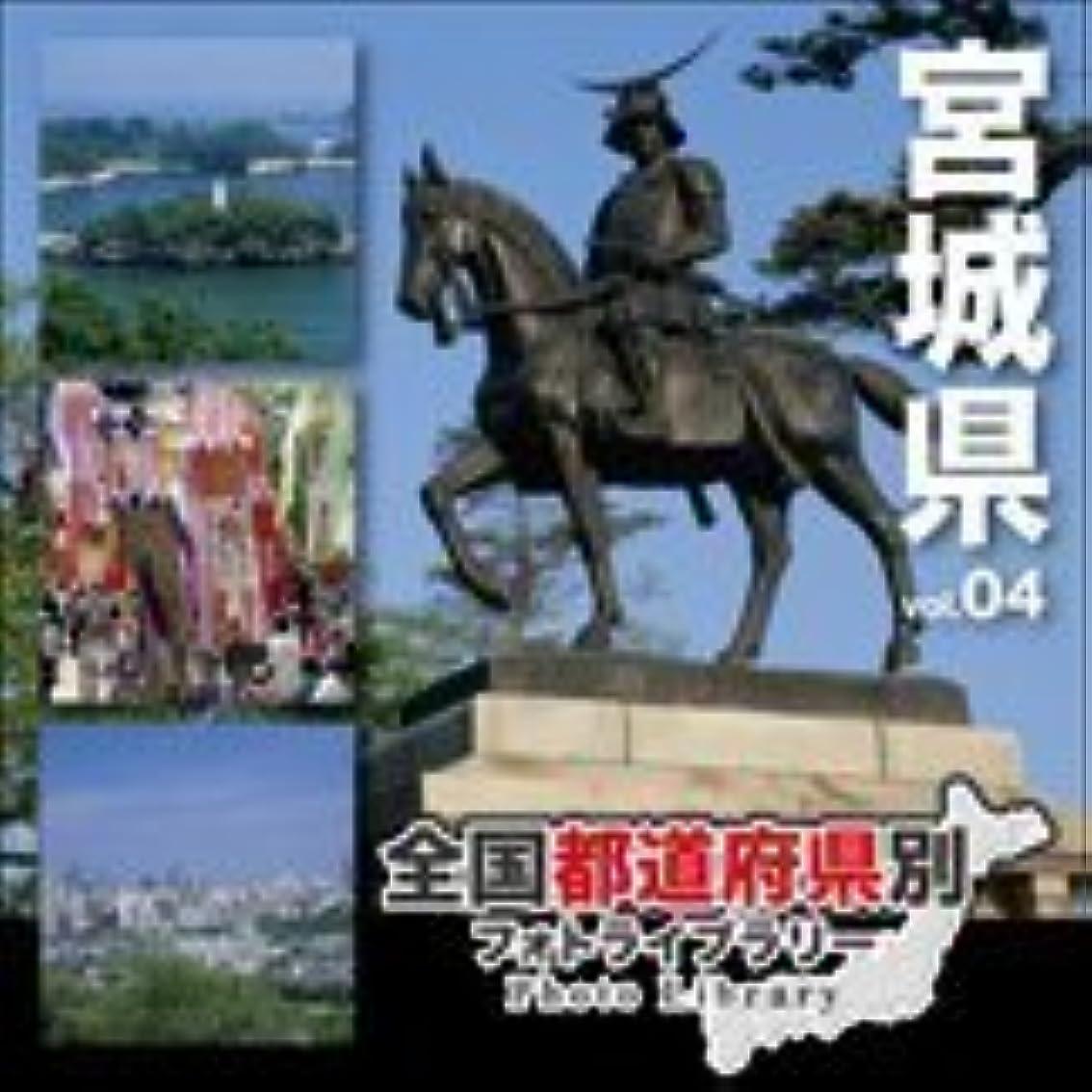 従来の遺産起訴する全国都道府県別フォトライブラリー Vol.04 宮城県