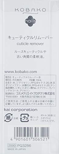 KOBAKO(コバコ)キューティクルリムーバー