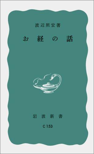 お経の話 (岩波新書) - 渡辺 照宏