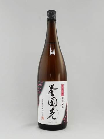 土田酒造『誉国光 山廃純米酒 白ラベル』
