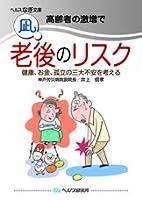 高齢者の激増で・老後のリスク [文庫] [Jul 20, 2016] 井上 信孝