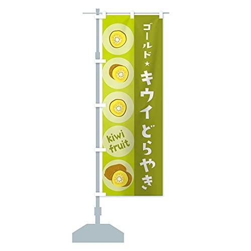 ゴールドキウイどらやき・果物 のぼり旗 サイズ選べます(ショート60x150cm 左チチ)