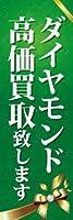 のぼり旗スタジオ のぼり旗 ダイヤモンド買取006 大サイズ H2700mm×W900mm