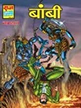 combo listing set of 3 raj comics baambi rajnagar reboot shakoora ka chakravyuh nagraj super commando dhruva inspector ste...