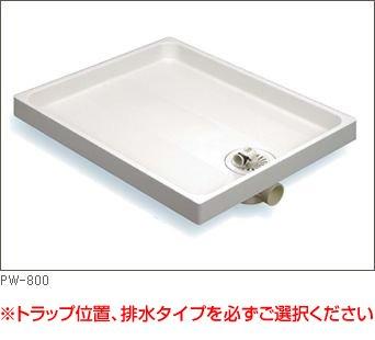 【在庫】サヌキ SPG 洗濯機防水パン 樹脂タイプ【PW-800C(センター)】と 排水トラップ【BT-T(縦排水)】のセット品