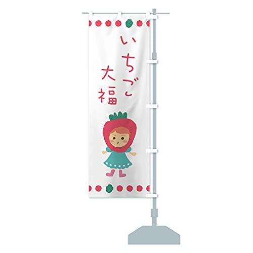 いちご大福・苺・イチゴ のぼり旗 サイズ選べます(コンパクト45x150cm 右チチ)